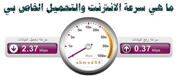 ما هي سرعة الانترنت والتحميل الخاص بي !