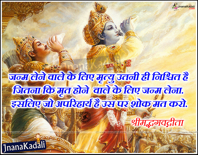 Hindi Most Popular Bhagavad Geetha Quotes and Images, Srikrishna Bhagavadgeetha Quotes Images, Bhagavadgeetha Hindi Inspiring Messages and Quots Pictures, Latest Telugu Bhagavadgeetha Pictures in Telugu Language Quotes. Bhagavad Geeta Slogans in Hindi.