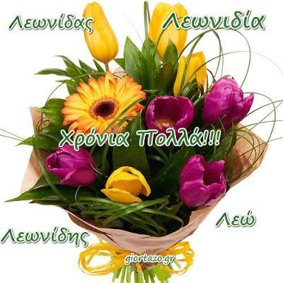 15 Απριλίου 🌹🌹🌹 Σήμερα γιορτάζουν οι: Λεωνίδας,Λεωνίδης,Λεώ,Λεωνιδία,Κρήσκης giortazo