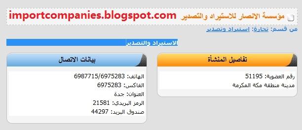 340919ce4 شركات الاستيراد: شركات الاستيراد والتصدير في السعودية