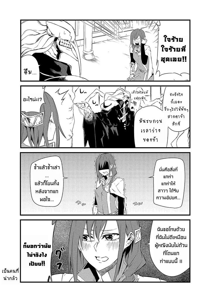 อ่านการ์ตูน Yuusha wa Shimei wo Wasureteru ตอนที่ 1 หน้า 8