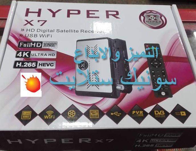 السوفت الاصلى و فلاشة مسحوبه هابير HYPER X7  للعلاج مشاكل الجهاز مع الشرح