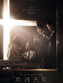 Sinopsis pemain genre Drama Priest (2018)