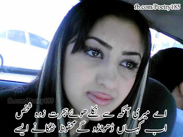 Urdu Peotry Sad