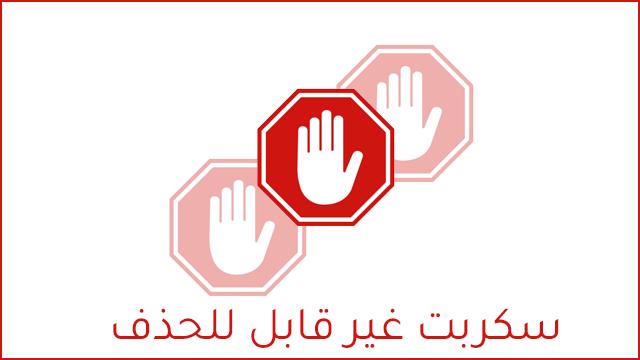 افضل كود لتعطيل مانع الاعلانات اد بلوك | سكربت غير قابل للإزالة anti adblock