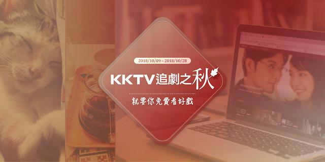 KKTV VIP免費序號體驗中!熱門韓劇、日劇、動漫陪你度過追劇的秋天季節