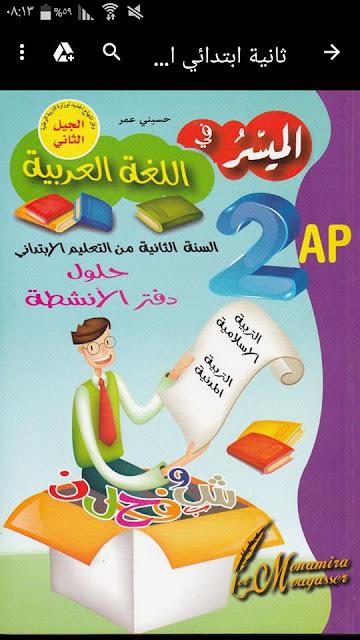 حلول دفتر الانشطة الغة العربية السنة الثانية ابتدائي الجيل الثاني