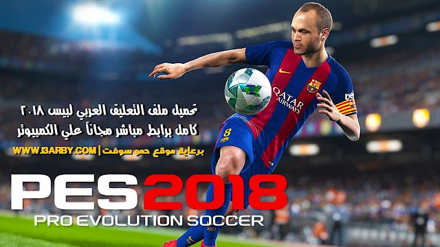التعليق العربي لـ PES 2018 كامل