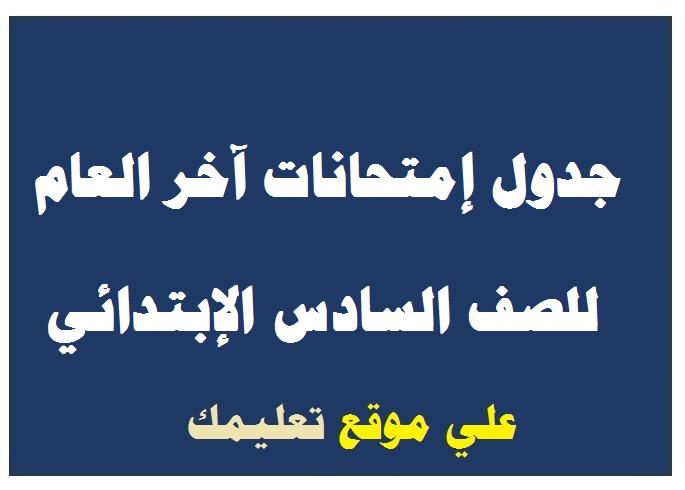 جدول وموعد إمتحانات الصف السادس الابتدائى الترم الأول محافظة الغربية 2021