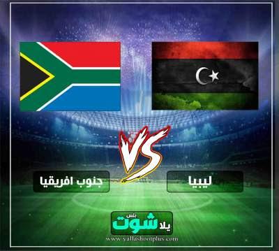 مشاهدة مباراة ليبيا وجنوب افريقيا