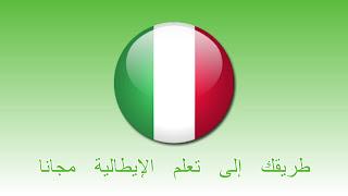 طريقك إلى تعلم الإيطالية مجانا