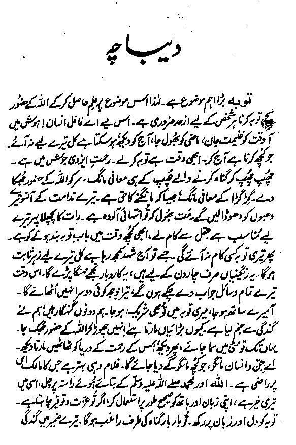 Allah Meri Tauba By Allama Alam Faqri Pdf Urdu Book Free