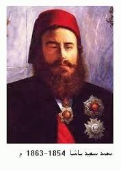 محمد سعيد باشا وحكم مصر من  (1854 – 1863)