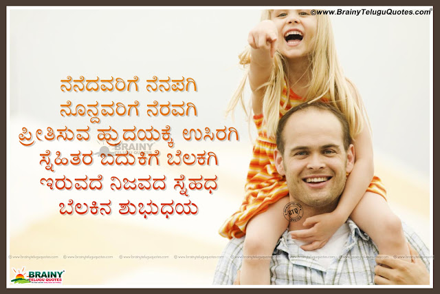 New Father's Day Love You Dad Quotes and Messages for Father, Best Dad Quotes and messages, Miss You Dad Quotation for Father's Day, Father's Best and True Love Quotes on Father's Day, Nice Inspirational Father's Day Best Quotes Online.Kannada Mother and baby best Mother Kavanagalu Images, Top Kannad aMMOther Kavanagalu for Mother Birthday, Know about Your Mother Quotations in Kannada, Heart Touching Mother Quotations in Kannada Language, Good Kannada Mother Quotes and Nice Images Free, Top Kannda Mother Thoughts and Messages online, Beautiful Mother Quotes Kannada Facebook , Latest Kannada Mother Inspiring Images Lines.