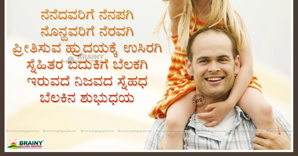 Inspirational Quotes On Father In Kannada With Father And Daughter