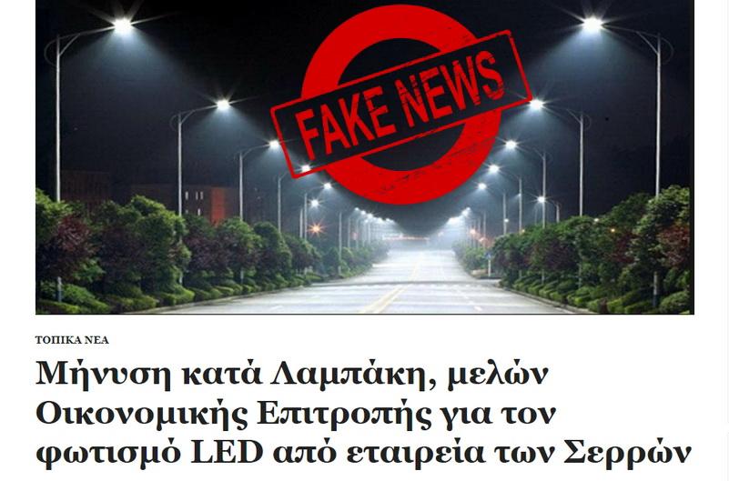 Σερραϊκή εταιρεία φωτιστικών διαψεύδει ότι μήνυσε τον Δήμαρχο Αλεξανδρούπολης