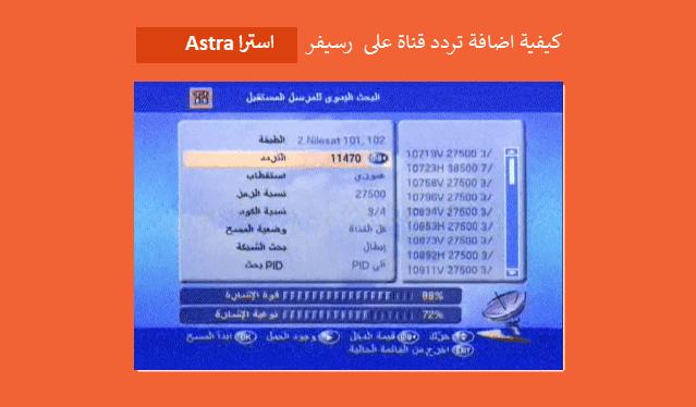 كيفية اضافة تردد قناة على الرسيفر Astra استرا