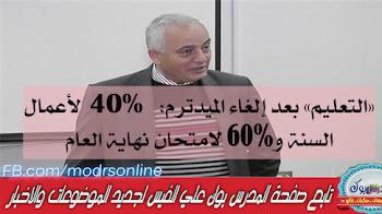 «التعليم» بعد إلغاء الميدترم: 40% لأعمال السنة و60% لامتحان نهاية العام