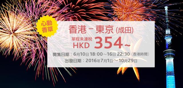 抵搶!香草航空【心動香草】香港飛東京$354起,暑假出發$388起, 聽日(6月10日)下午6時開賣。