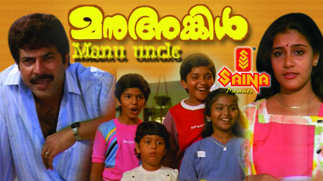 manu uncle,  manu uncle songs, manu uncle movie, manu uncle malayalam movie songs, manu uncle malayalam movie online, manu uncle film, manu uncle movie song, mallurelease