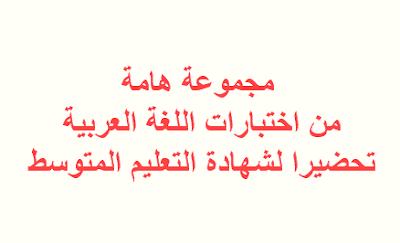مجموعة هامة اختبارات اللغة العربية %D9%85%D8%AC%D9%85%D