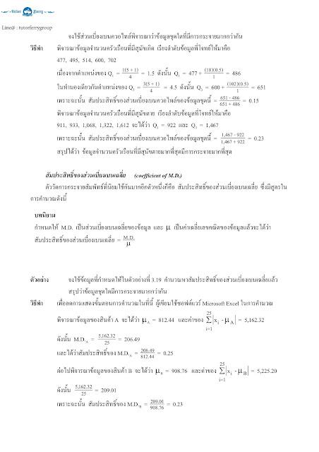 สรุปคณิตศาสตร์ ม.ปลาย เรื่องสถิติ การวิเคราะห์ข้อมูลเบื้องต้น