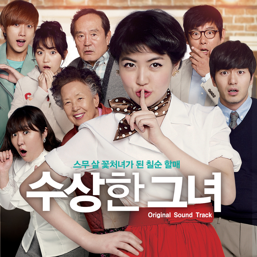 [EP] Various Artists – Miss Granny OST