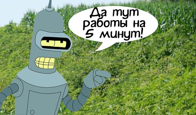 агро робот Бендер