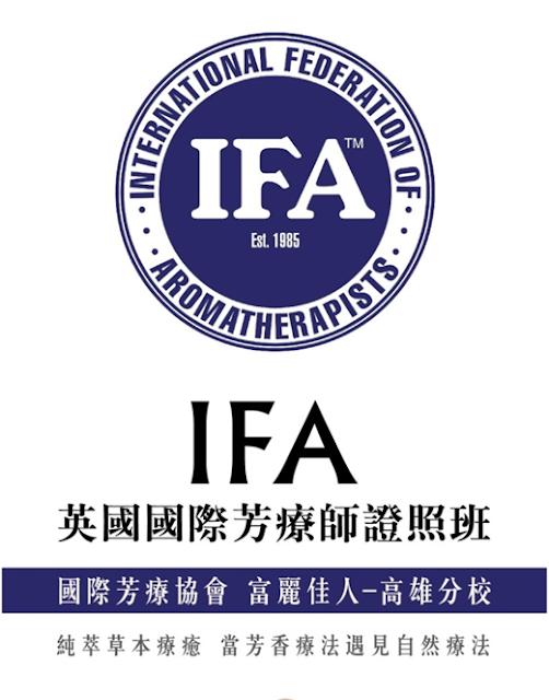國際芳療證照,ifa國際芳療師證照,IFA英國國際芳療師協會台灣分校,英國芳療學校