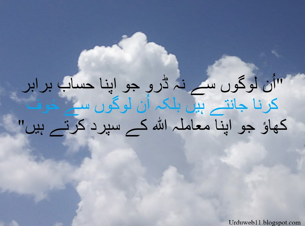 quote of your life best quotes urdu images