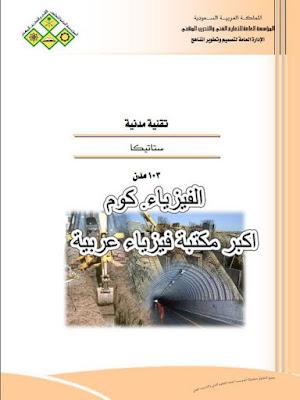 تحميل كتاب الاستاتيكا بالعربي pdf برابط مباشر