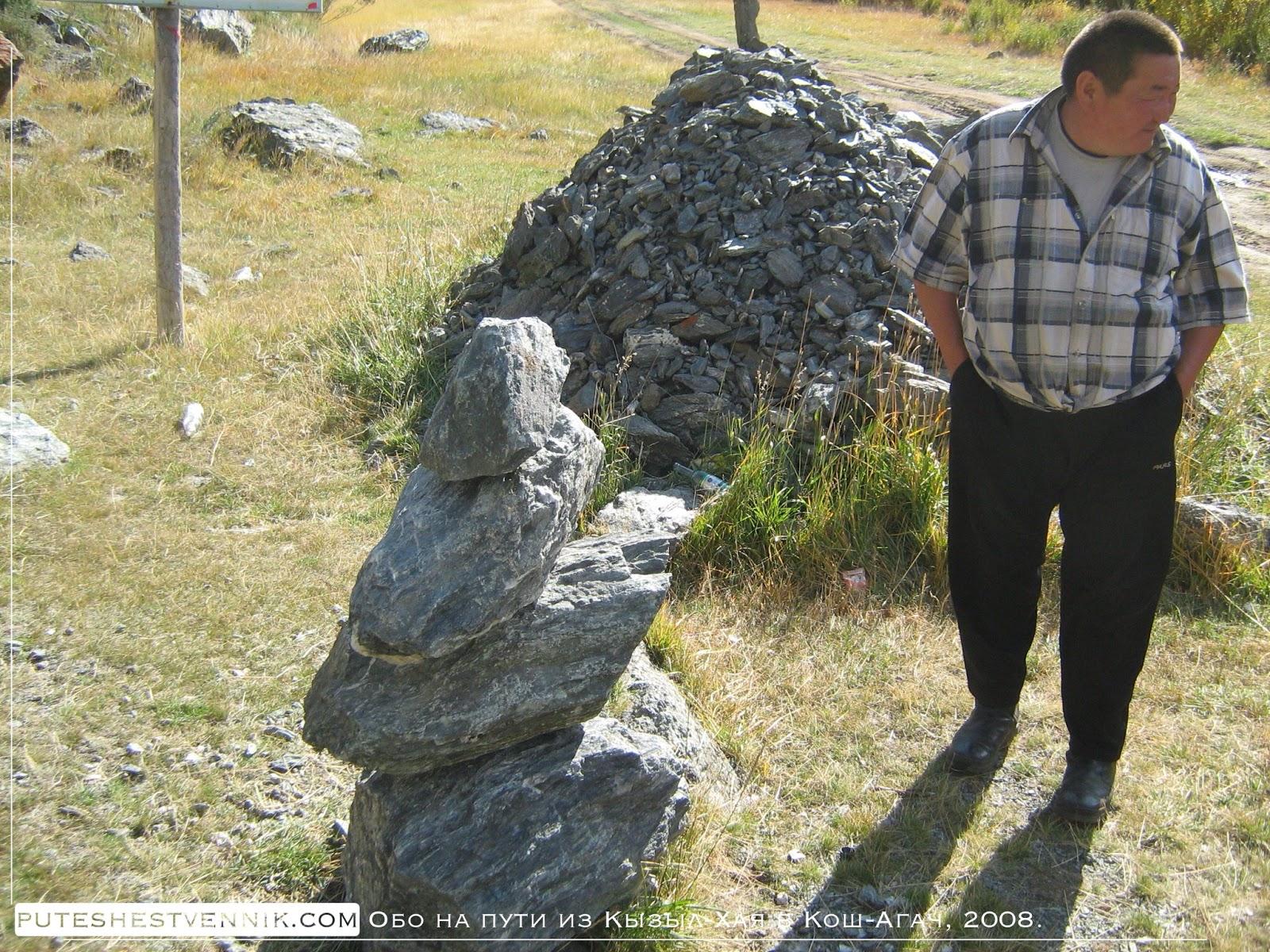 Тувинец и обо с камнями