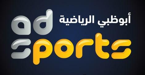 مشاهدة قناة ابوظبي الرياضية 2 بث مباشر - Abu Dhabi Sport 2HD | يلا شوت الجديد
