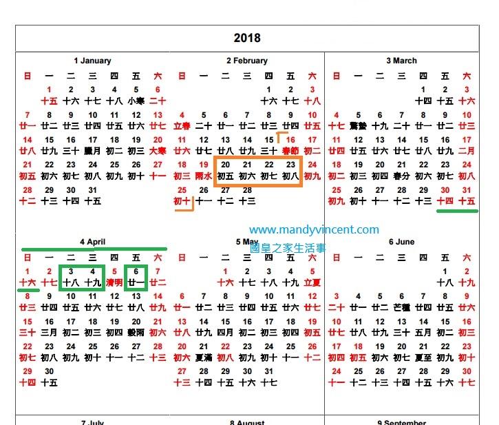 國皇的婚禮: 2018 公眾假期(請假攻略/年曆圖表)