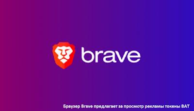 Браузер Brave предлагает за просмотр рекламы токены BAT