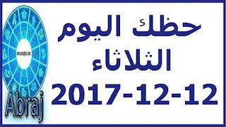 حظك اليوم الثلاثاء 12-12-2017