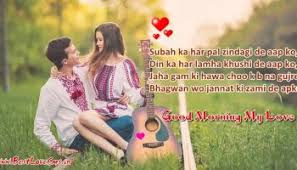 My Love Special Shayari With Images | My Love Quotes |