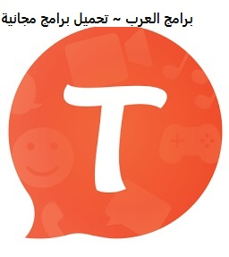 تنزيل برنامج Tango لعمل مكالمات فيديو وصوت