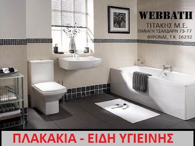 WebBath 40 ΧΡΟΝΙΑ ΚΟΝΤΑ ΣΤΟΝ ΚΑΤΑΝΑΛΩΤΗ