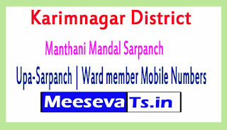 Manthani Mandal Sarpanch | Upa-Sarpanch | Ward member Mobile Numbers List Karimnagar District in Telangana State