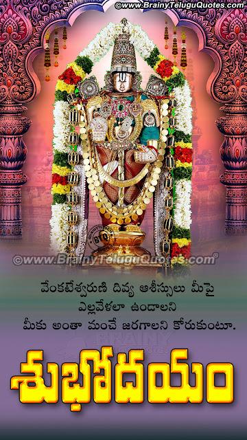 good morning messages greetings in telugu, telugu good morning bhakti quotes hd wallpapers, subhodayam hd wallpapers