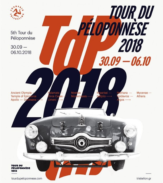 «Tour du Peloponnese» από το Άργος για 5η συνεχή χρονιά στην Πελοπόννησο (βίντεο)