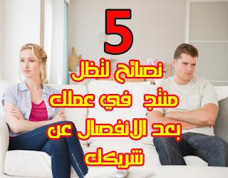 5 نصائح لتظل منتجاً في عملك بعد الانفصال عن شريكك
