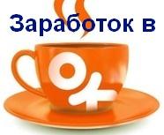 http://www.iozarabotke.ru/2017/07/zarabotok-v-ognoklassnikah.html