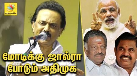 Stalin Speech against Modi, EPS & OPS