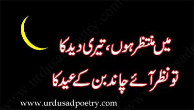 Main Muntazir Hoon, Teri Deed Ka