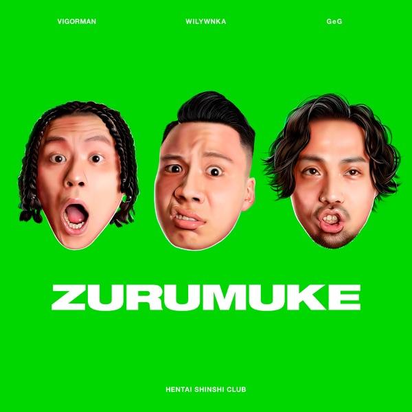 変態紳士クラブ - ZURUMUKE