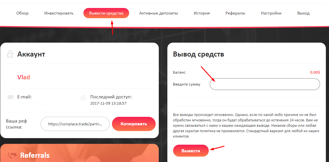 Регистрация в CoinPlace 5