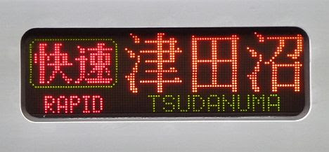 東京メトロ東西線 快速 津田沼行き3 07系