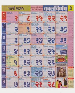 Hindu Calendar 2015 Pdf
